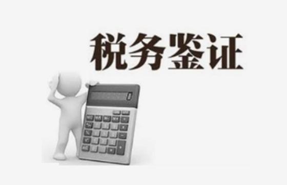 北京税务代理公司如何选择?