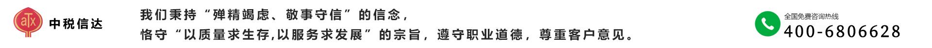 北京中税信达税务师事务所有限公司