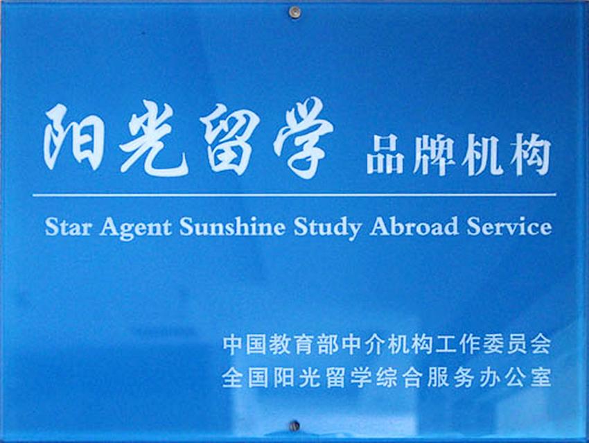 阳光留学品牌机构