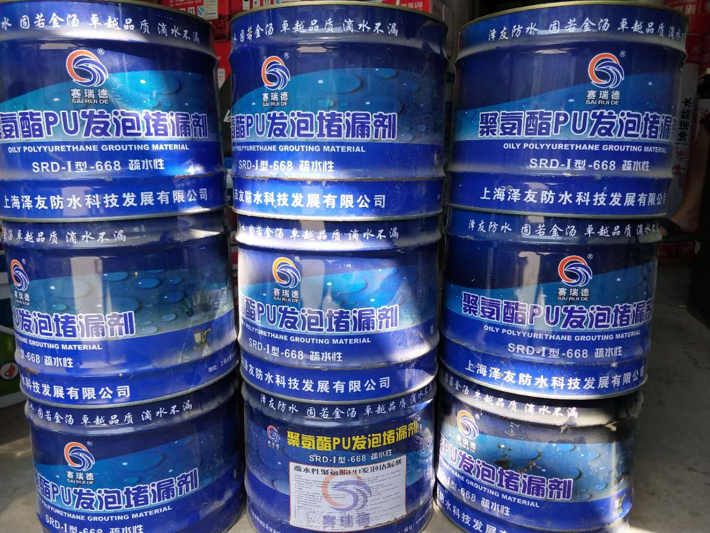 聚氨酯PU发泡堵漏剂