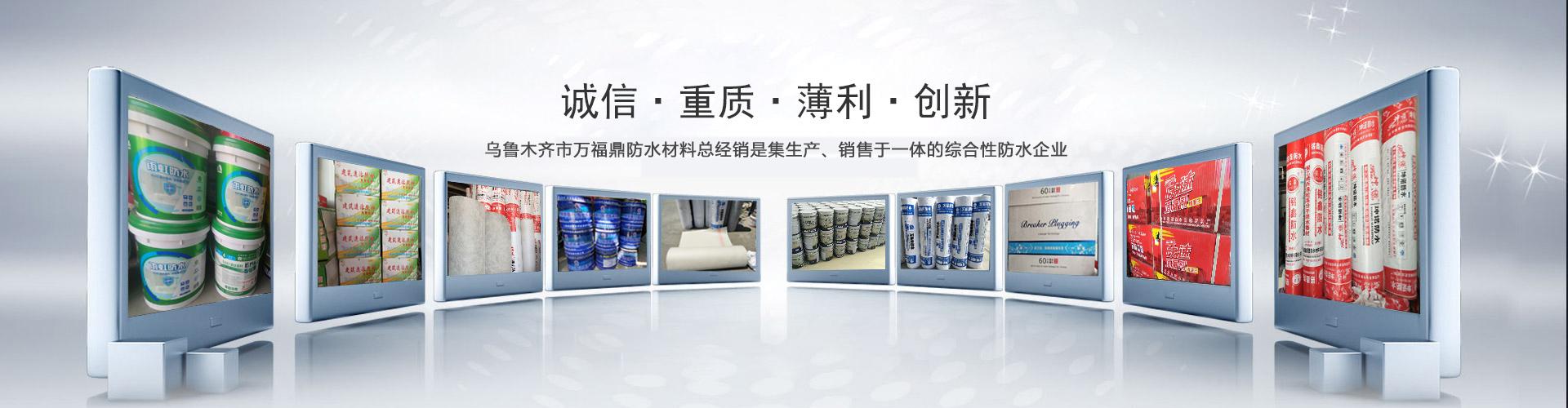 新疆卫生防水涂料
