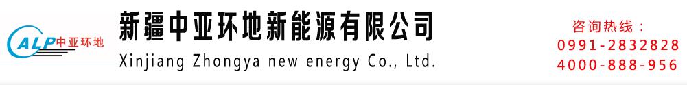 新疆中亚环地新能源有限公司