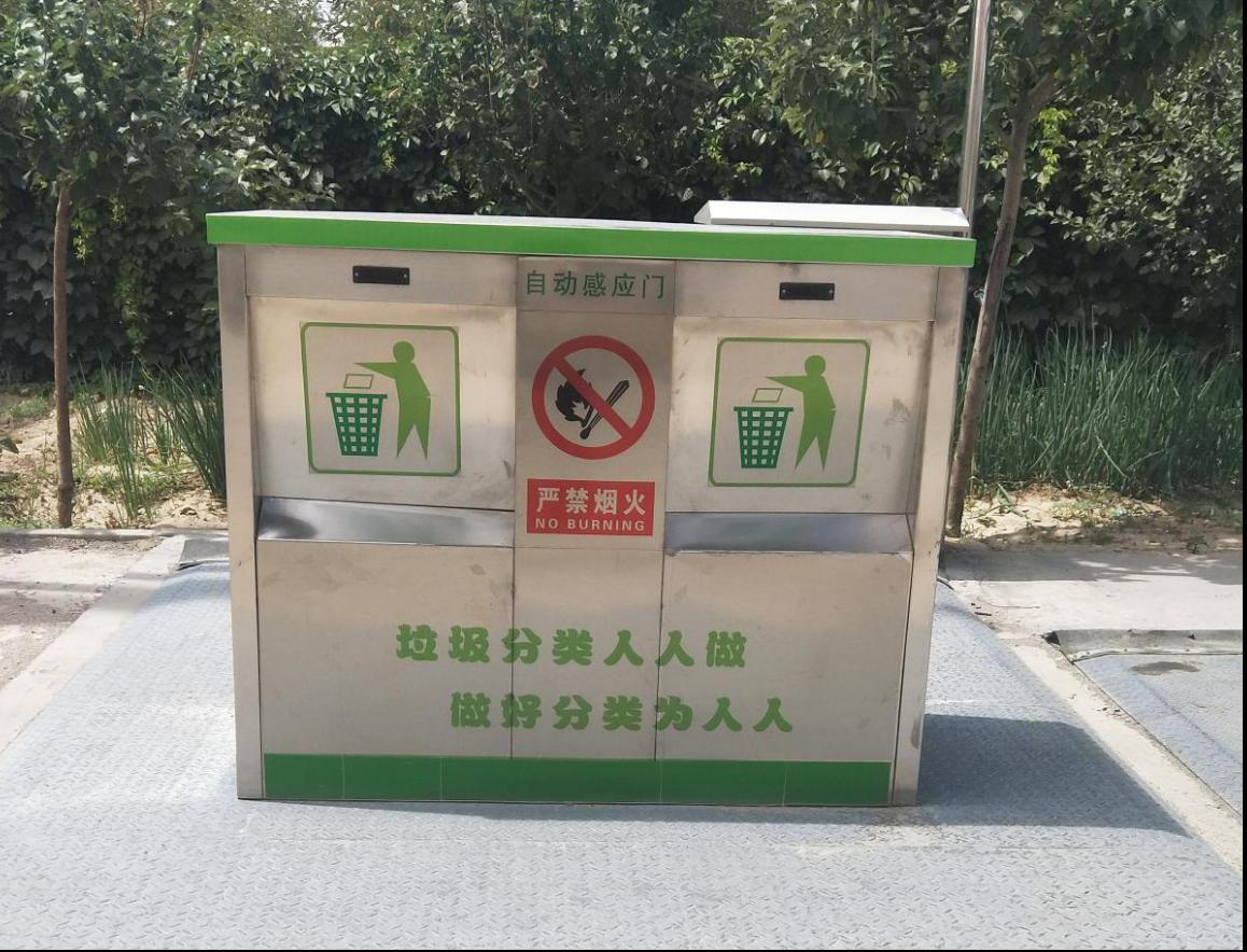 智能地埋式分类垃圾回收站