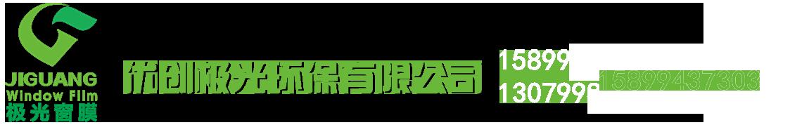 乌鲁木齐优创极光环保科技有限公司