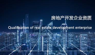 房地产开发企业资质