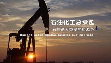 石油化工总承包资质