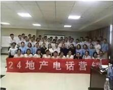 新疆24地产电话营销培训