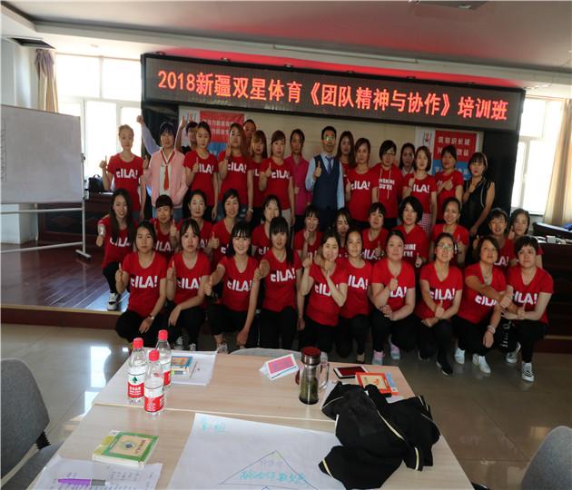 青岛双星体育团队培训