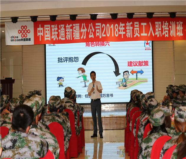 中国联通角色转变培训