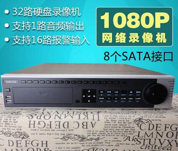 1080P网络录像机