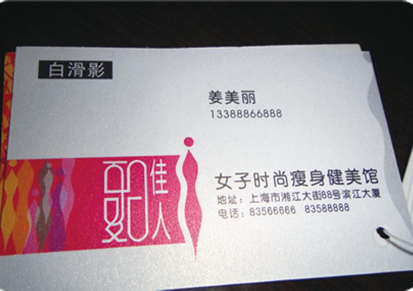 精品名片印刷