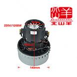 吸尘吸水电机(侧排风)220v1200W
