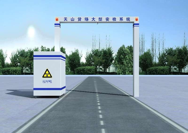 天山货场大型安检系统
