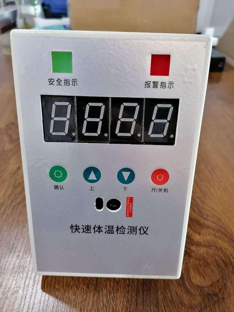 红外线快速体温检测仪2