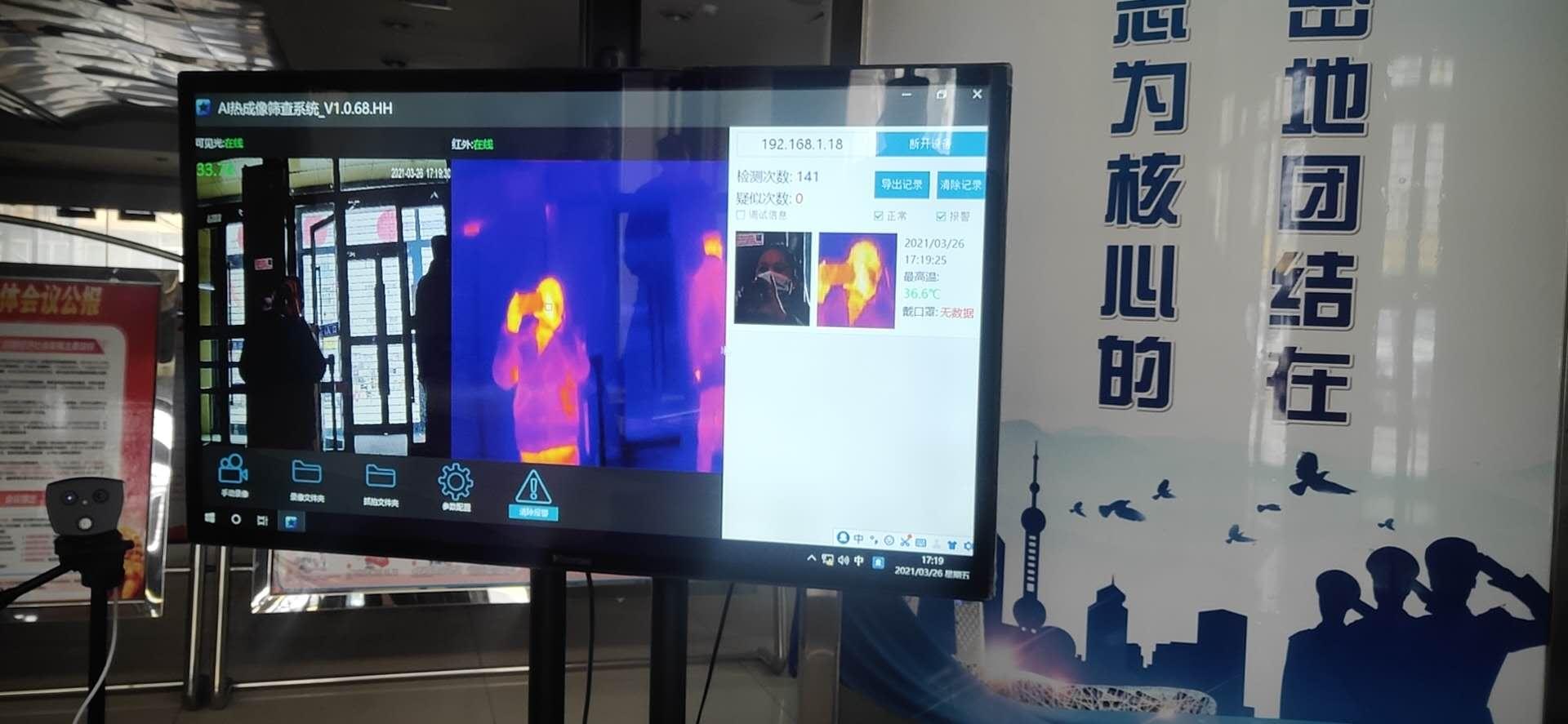 热成像测温系统
