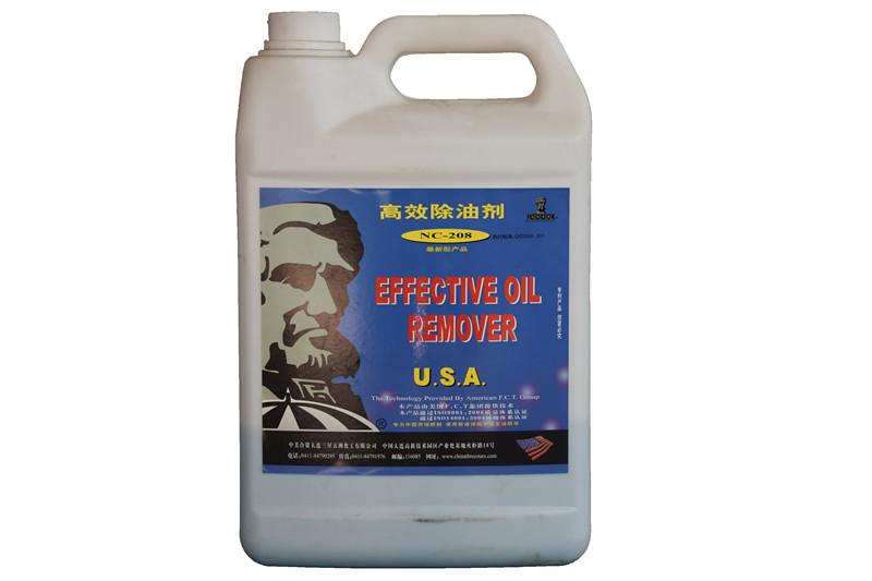 高效除油剂