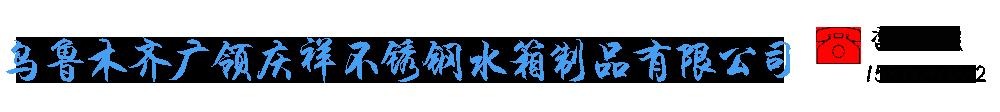 乌鲁木齐广领庆祥不锈钢水箱制品有限公司