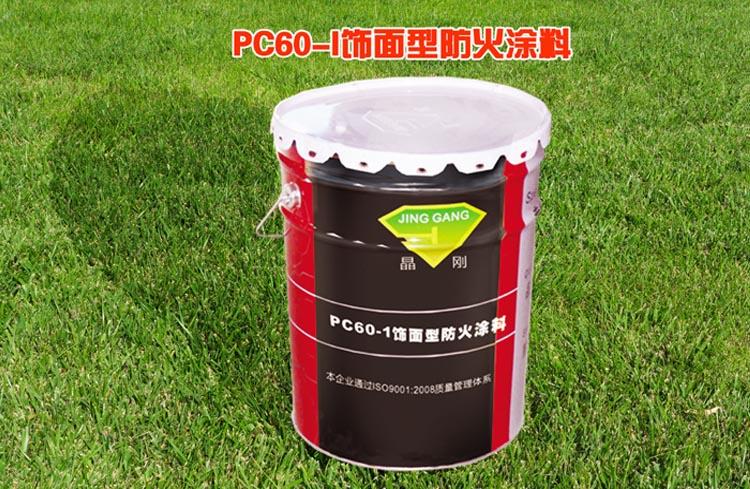 PC60-1饰面型防火涂料
