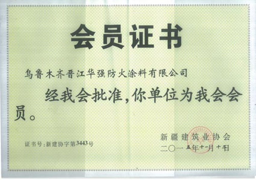 自治区建筑协会会员证书