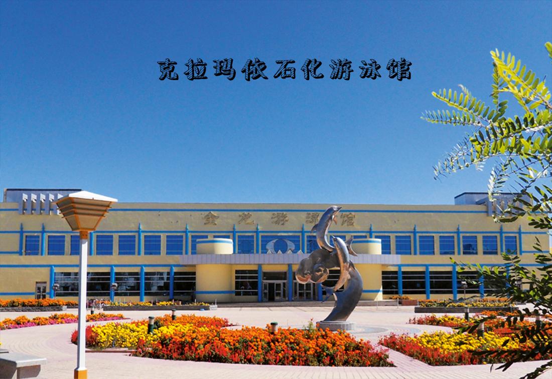 克拉玛依石化游泳馆