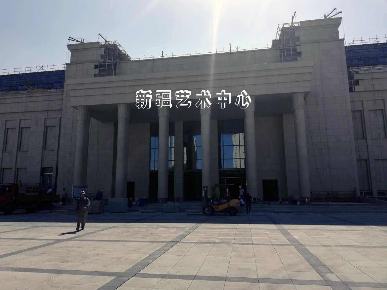 新疆艺术中心