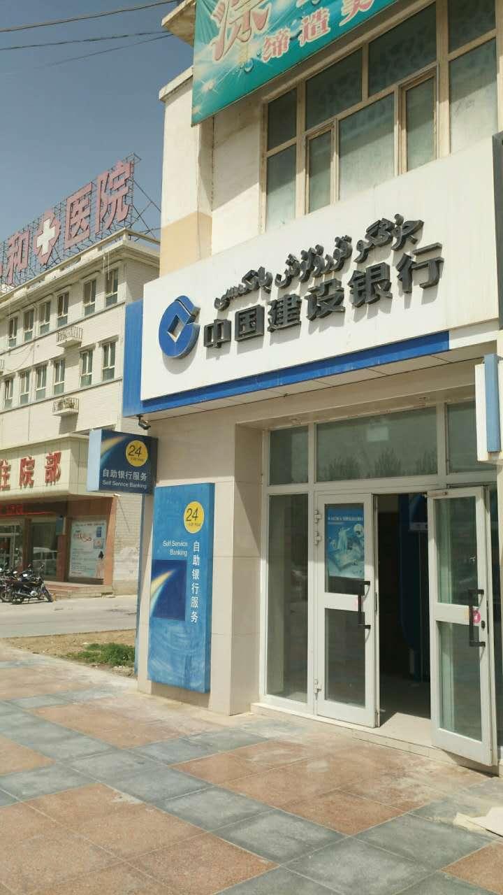 中国建设银行标牌