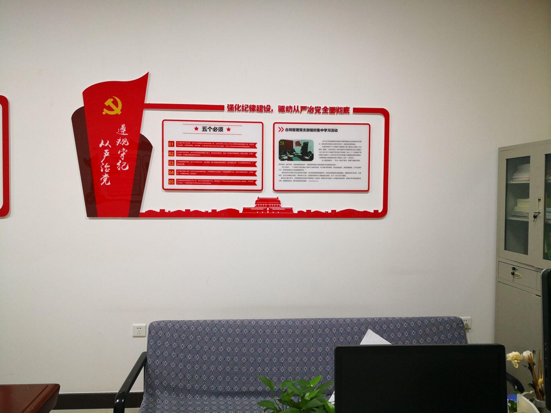 文化墙室内