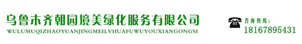 乌鲁木齐朝园境美绿化服务有限公司_Logo