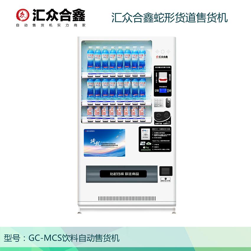 GC-MCS蛇形饮料售货机