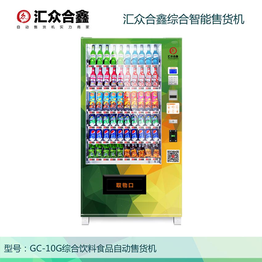 GC-10G综合饮料食品综合售货机