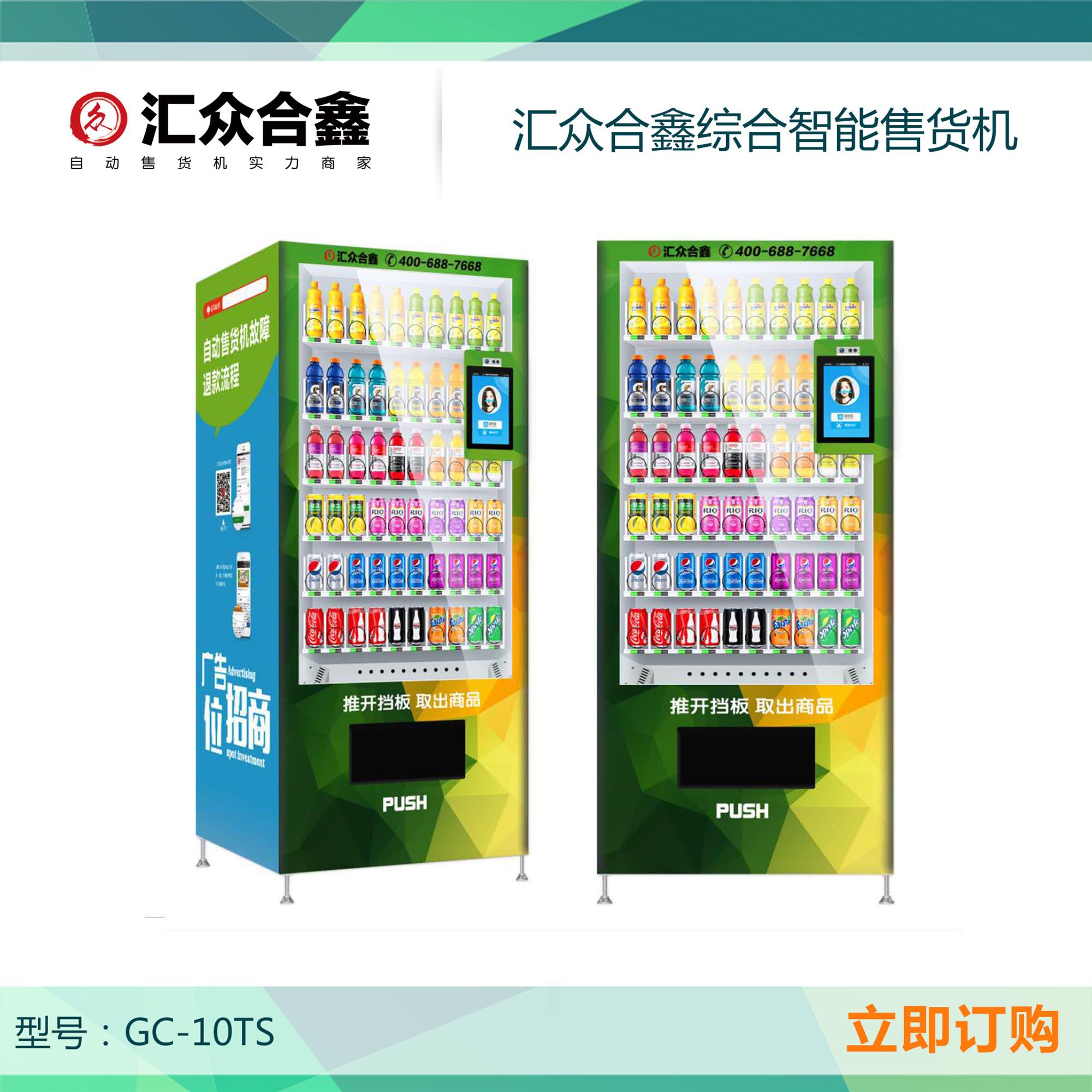 GC-10TS刷脸支付综合售货机