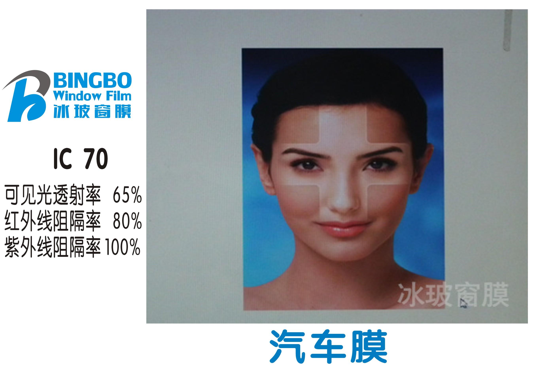 UV400护肤汽车膜