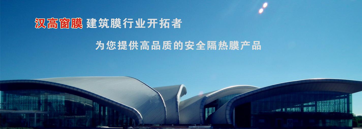 汉高奥玻建筑隔热膜