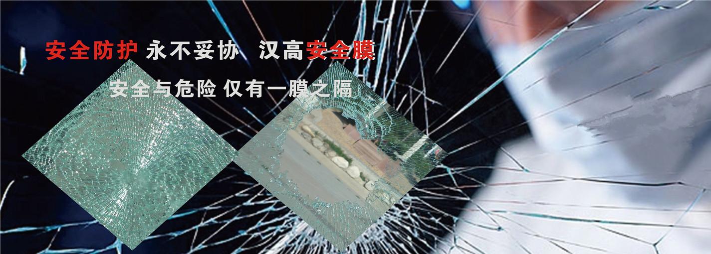 汉高奥玻建筑安全膜
