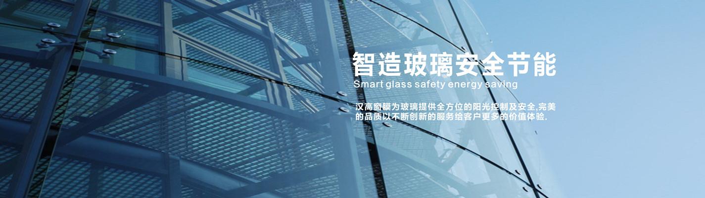 汉高奥玻建筑防爆膜
