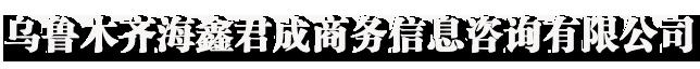 新疆乌鲁木齐海鑫君成商务信息咨询有限公司_logo