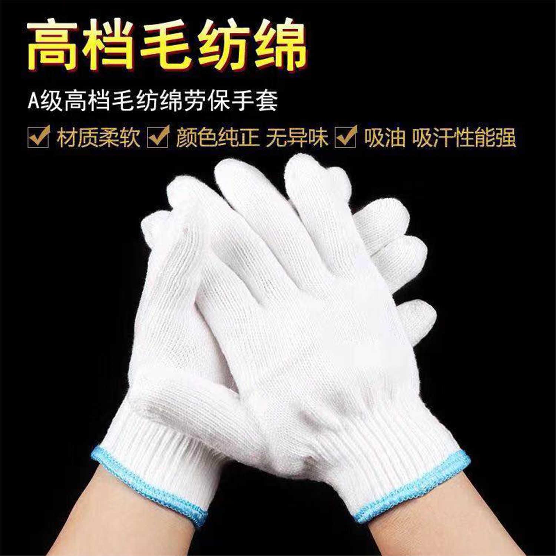 线手套(950g)