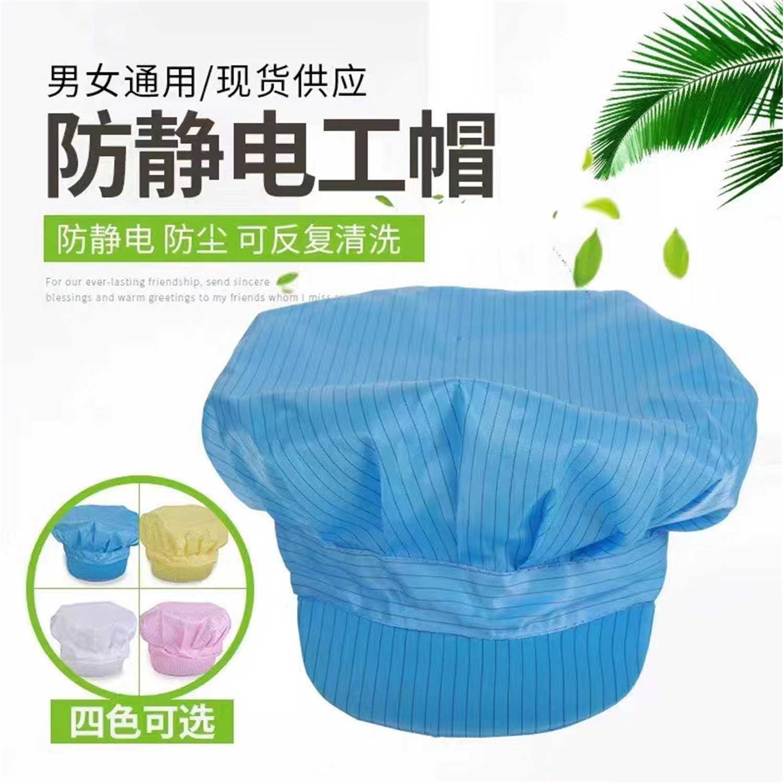 防静电帽(浅蓝色)
