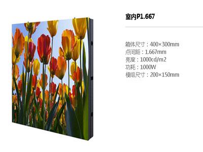 新疆高清LED显示屏