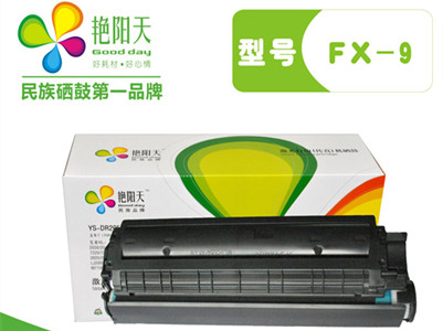 佳能FX-9代用硒鼓
