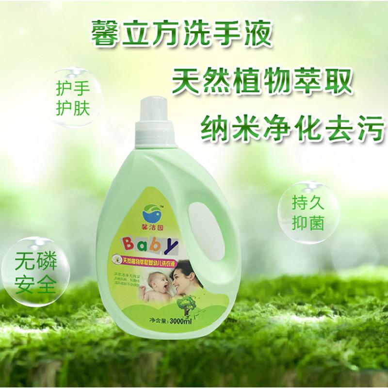馨立方纯天然植物萃取洗衣液