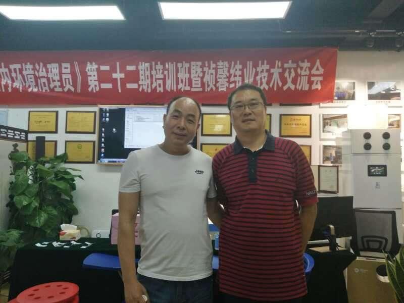 中国净化委秘书长杨军合影