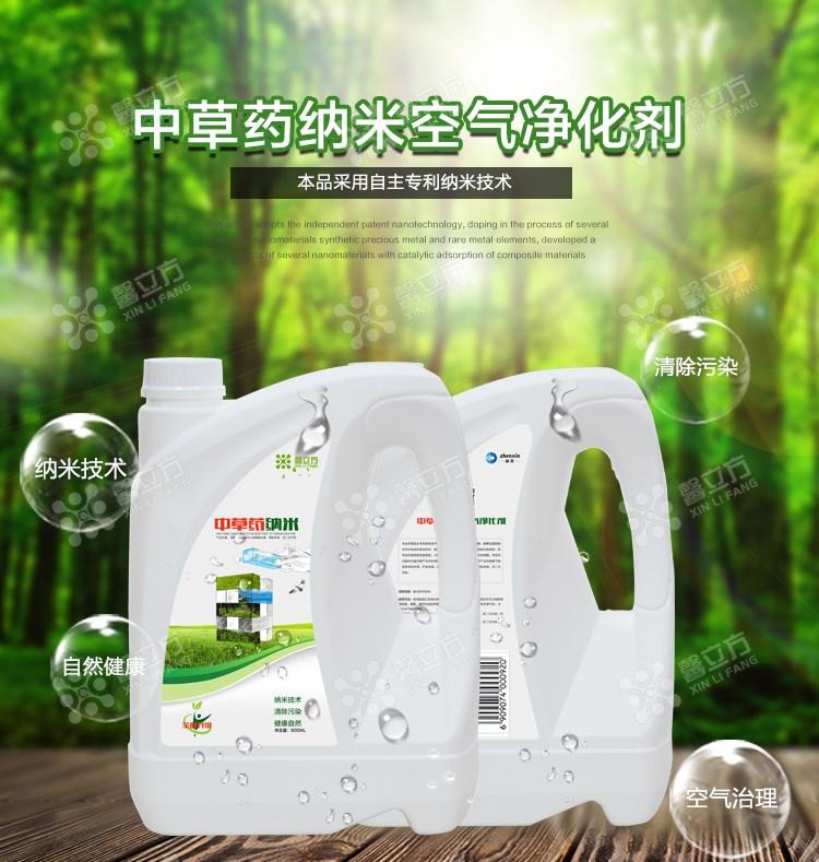 馨立方强效除甲醛除异味净化剂
