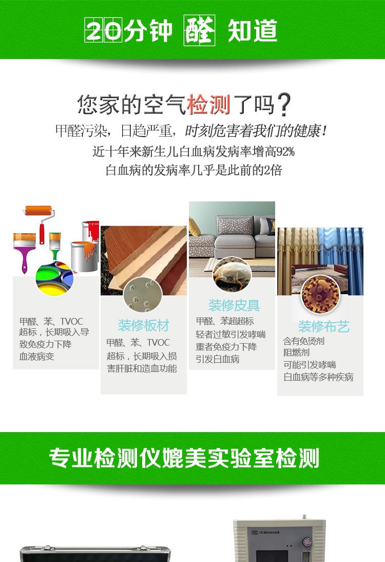 室内空气检测治理(除甲醛等有害气体)