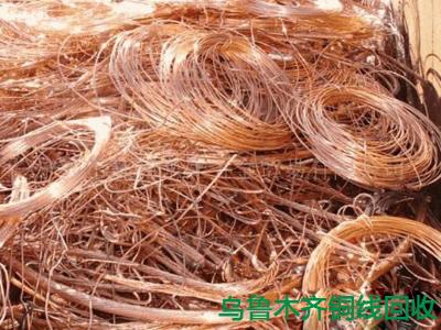 乌鲁木齐铜线回收