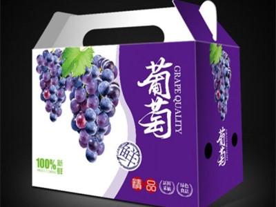 乌鲁木齐水果包装箱厂家带你瞧一瞧定做葡萄包装箱要注意哪些事项