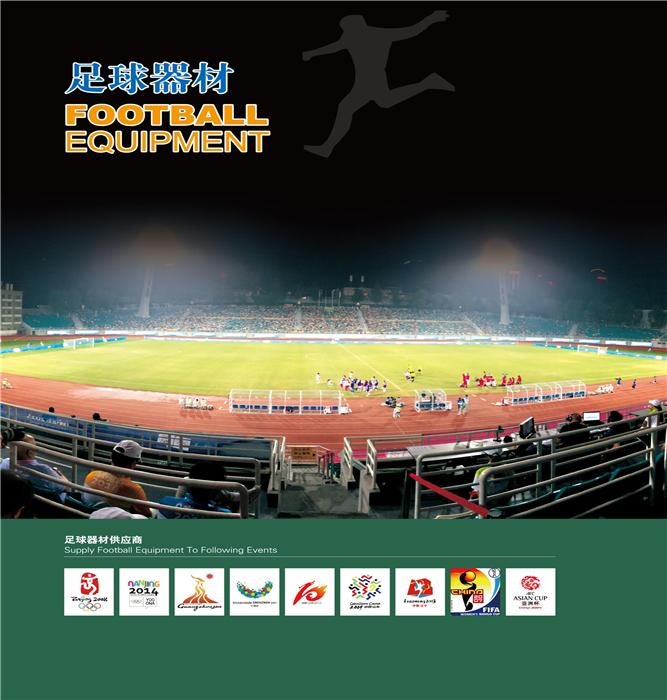 足球运动器材