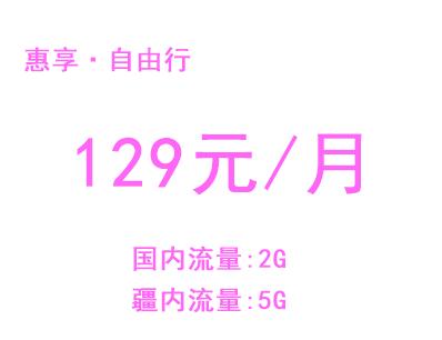 惠享自由行手机卡129元套餐