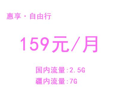 惠享自由行手机卡159元套餐