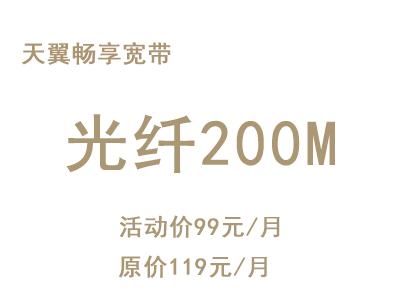 天翼畅想高速宽带200M光纤